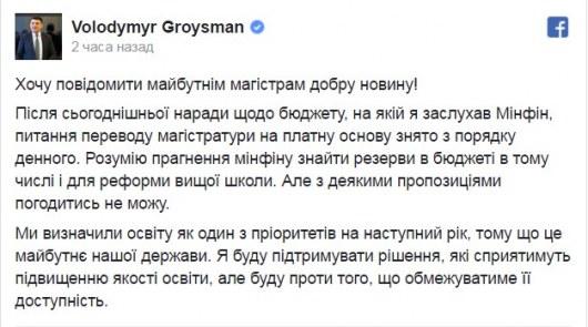 Гройсман: Вопрос перевода магистратуры наплатную основу сняли сповестки дня